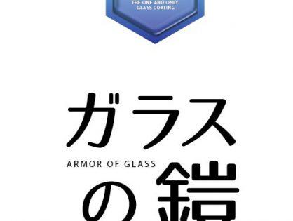 あなたの大切な愛車を守る「ガラスの鎧」