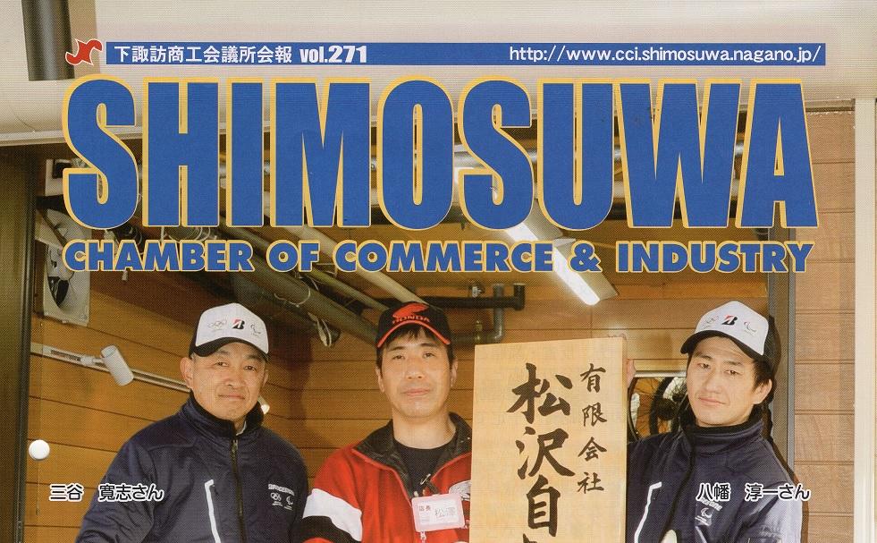 商工会議所の広報誌に掲載されました