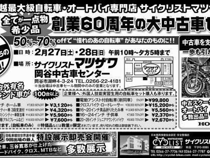 春の中古車セール開催日決定!!
