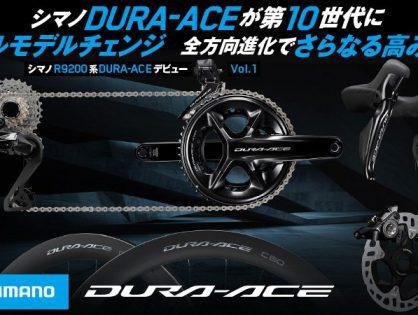シマノ 新型DURA-ACE、ULTEGRA 発表!!!